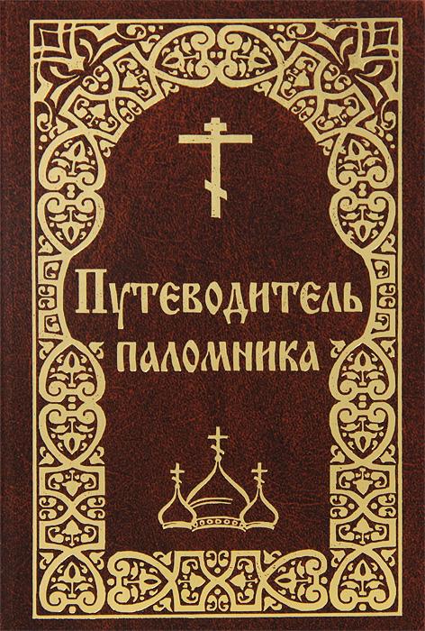 Путеводитель паломника митрополит рязанский и михайловский марк православное паломничество