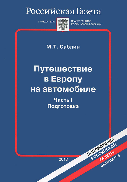 М. Т. Саблин Путешествие в Европу на автомобиле. Часть 1. Подготовка