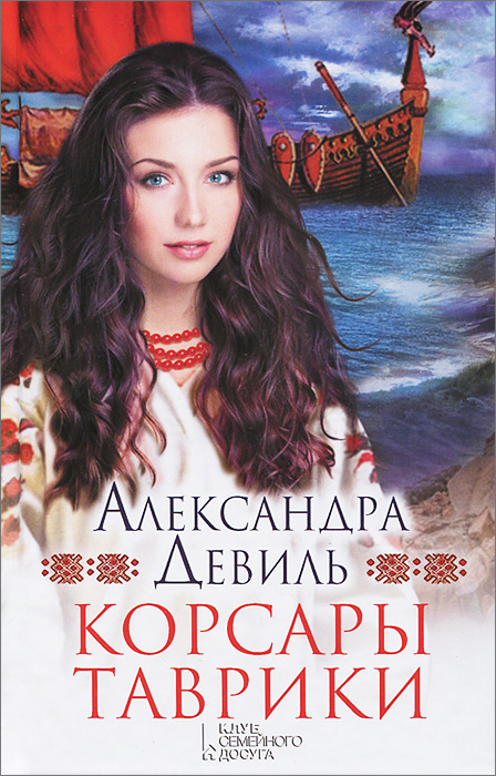 Александра Девиль Корсары Таврики блок корсар 1