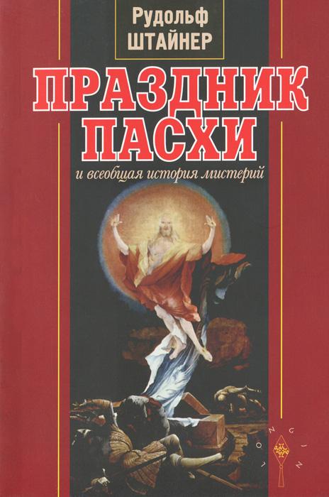Праздник Пасхи и всеобщая история мистерий. Рудольф Штайнер