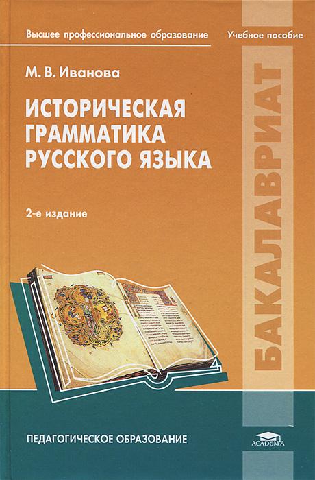 Историческая грамматика русского языка. М. В. Иванова