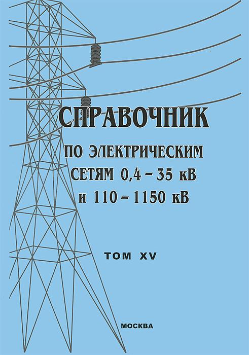Справочник по электрическим сетям 0,4-35 кВ и 110-1150 кВ. Том 15