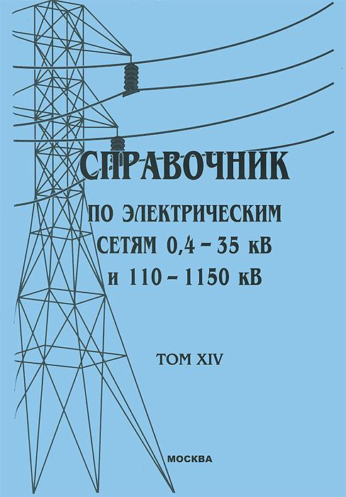 Справочник по электрическим сетям 0,4-35 кВ и 110-1150 кВ. Том 14