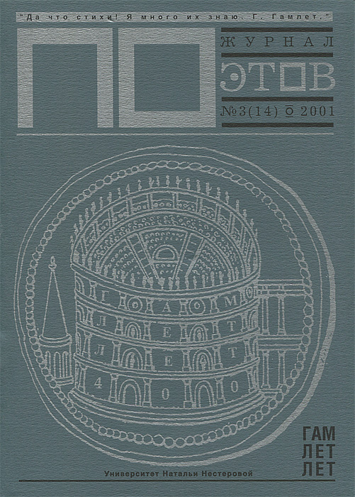 Журнал Поэтов, №3(14), 2001 кирилл фокин лучи уходят за горизонт 2001 2091