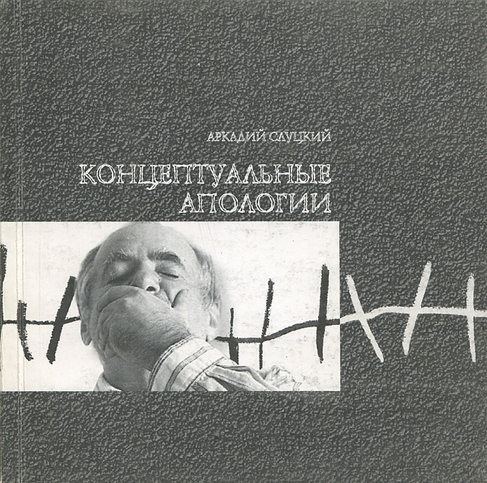 Аркадий Слуцкий Концептуальные апологии