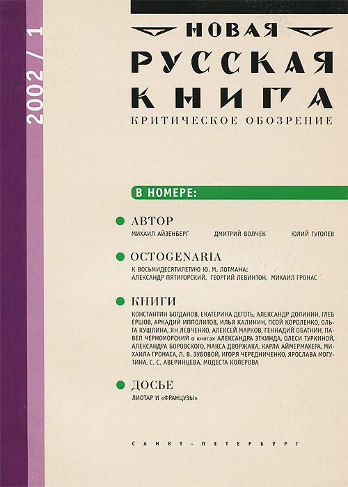 Новая русская книга, №1, 2002 сергей бабурин новая русская империя