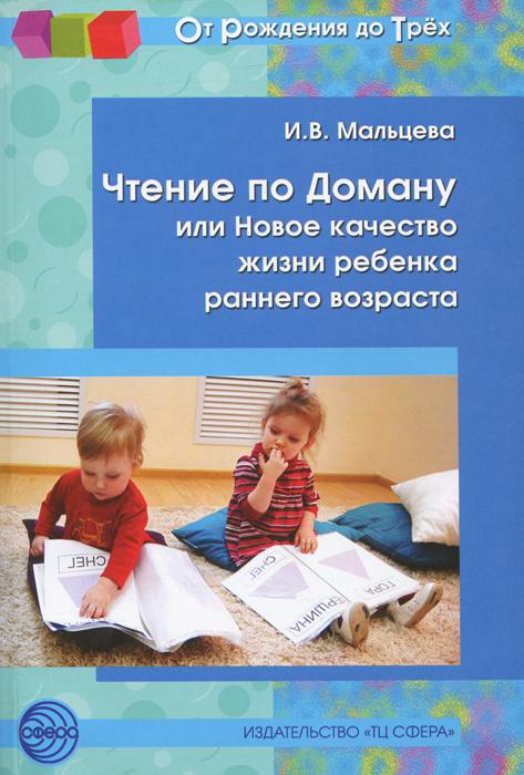 Чтение по Доману, или Новое качество жизни ребенка раннего возраста