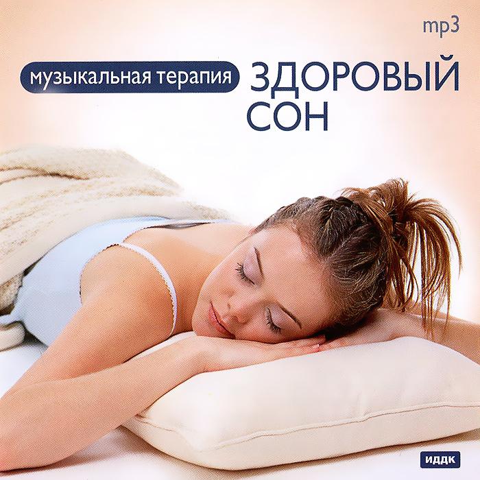 Музыкальная терапия. Здоровый сон (mp3) музыкальные диски иддк звуки природы вечерняя прохлада