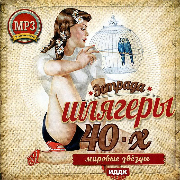 Шлягеры 40-х годов (mp3)