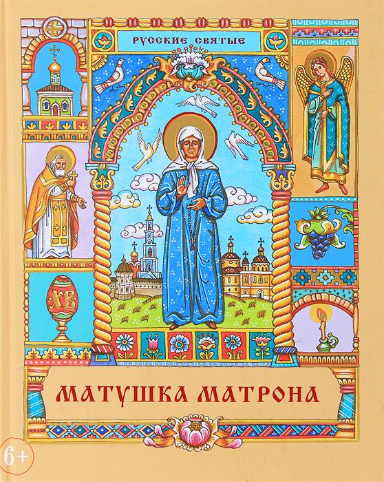 Матушка Матрона папки для свидетельства о браке спб
