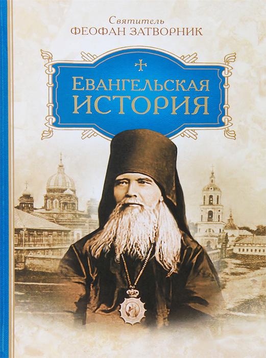 Святитель Феофан Затворник Евангельская история