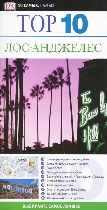 Лос-Анджелес. Путеводитель. Кэтрин Гербер