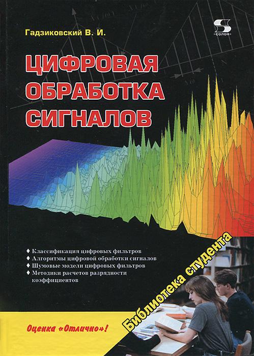 В. И. Гадзиковский Цифровая обработка сигналов
