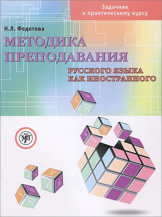 Методика преподавания русского языка как иностранного (+ DVD-ROM)