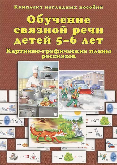 Т. Ю. Бардышева, Е. Н. Моносова Обучение связной речи детей 5-6 лет. Картинно-графические планы рассказов (комплект из 30 наглядных пособий)