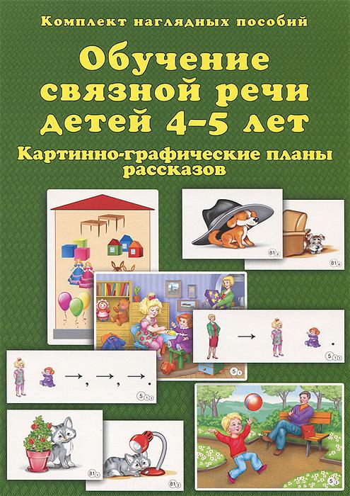 Т. Ю. Бардышева, Е. Н. Моносова Обучение связной речи детей 4-5 лет. Картинно-графические планы рассказов (комплект из 30 наглядных пособий)