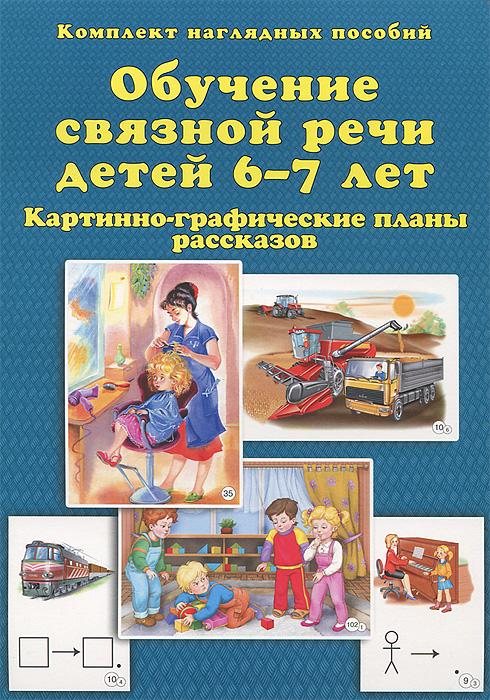 Т. Ю. Бардышева, Е. Н. Моносова Обучение связной речи детей 6-7 лет. Картинно-графические планы рассказов (комплект из 30 наглядных пособий)