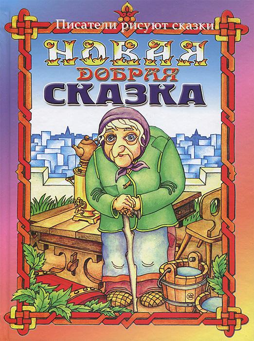 Геннадий Гацура Новая добрая сказка шалфей эвалар n20 табл