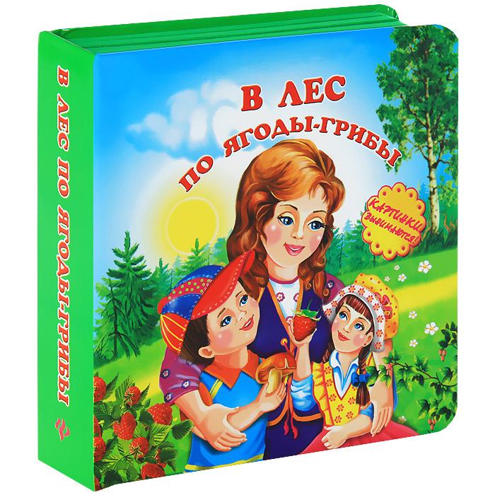 И. Лебедев В лес по ягоды-грибы. Книжка-игрушка какой велик годовалому малышу