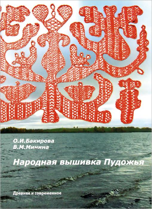 О. И. Бакирова, В. М. Минина Народная вышивка Пудожья сокровища ненецкого краеведческого музея