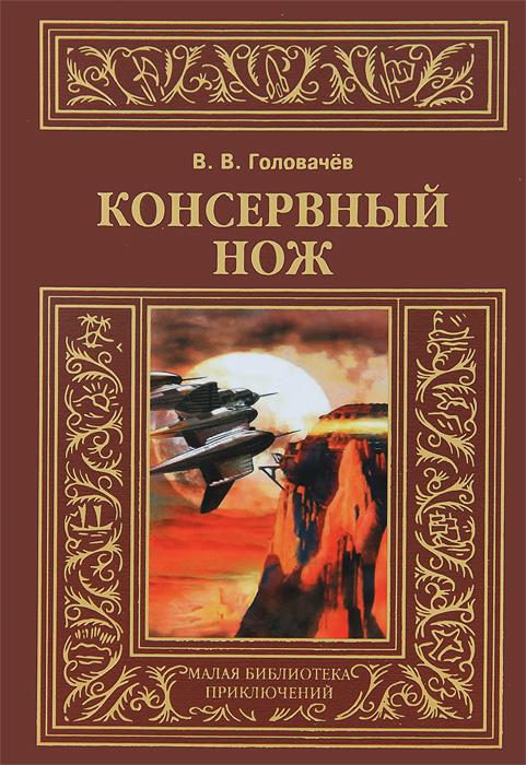 В. В. Головачев Консервный нож василий головачев свой – чужой
