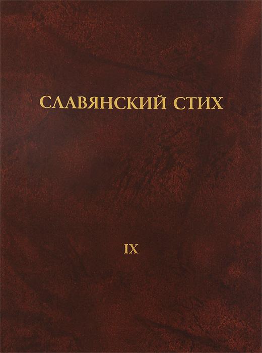 Славянский стих. Выпуск 9 купить славянский пояс