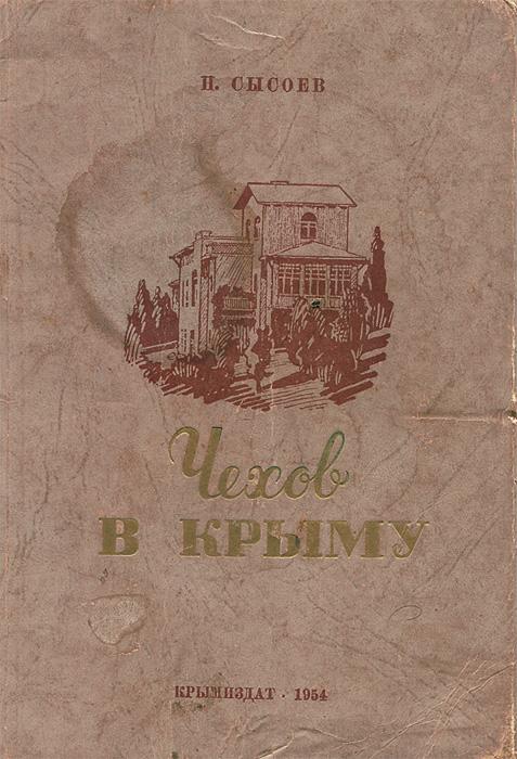 Чехов в Крыму платье афродита в крыму