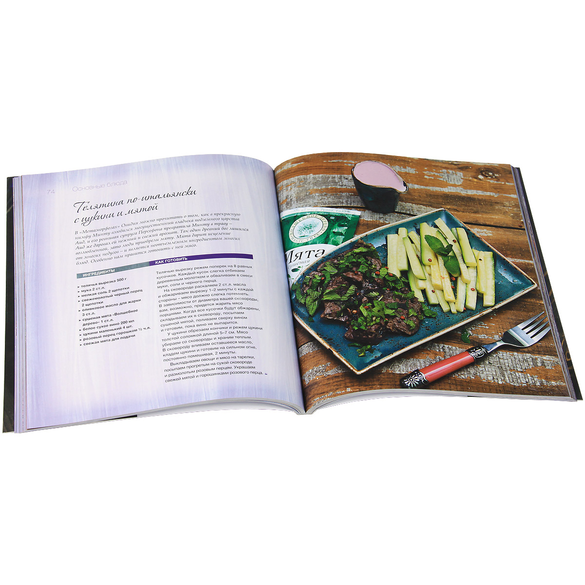 Домашняя кухня с травами и специями.