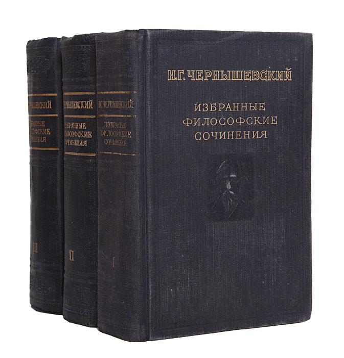 Н. Г. Чернышевский. Избранные философские сочинения в 3 томах (комплект из 3 книг) сочинения глеба успенского том 3