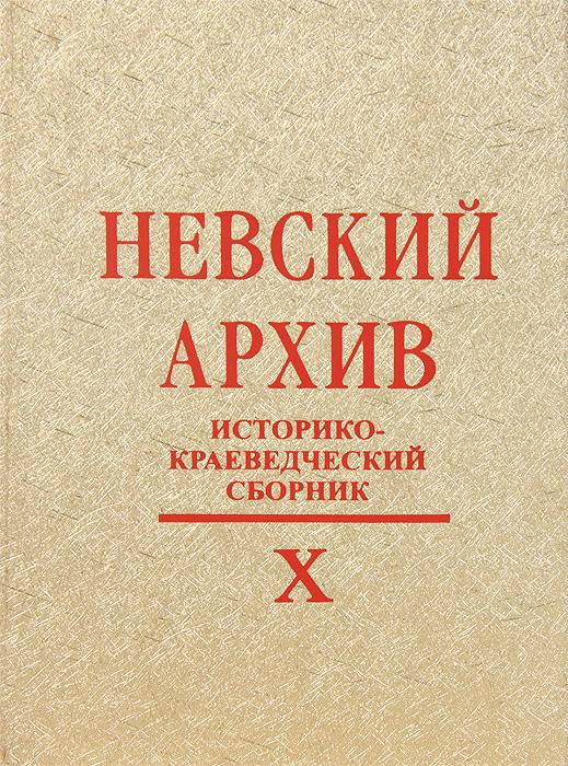 Невский архив. Историко-краеведческий сборник. Выпуск 10 кто есть кто в санкт петербурге выпуск 4