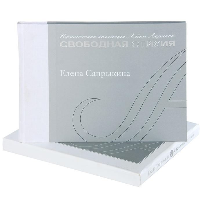 Елена Сапрыкина Под лунным плугом елена имена женщин россии