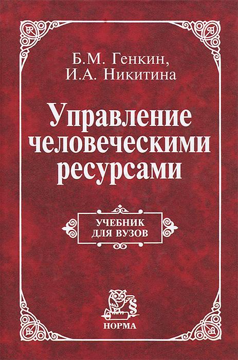 Б. М. Генкин, И. А. Никитина Управление человеческими ресурсами