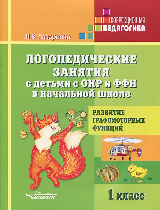 Логопедические занятия с детьми с ОНР и ФФН в начальной школе. 1 класс. Развитие графомоторных функций