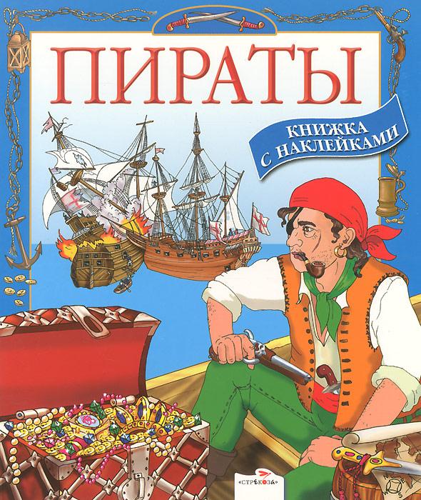 Ю. Школьник Пираты. Книжка с наклейками