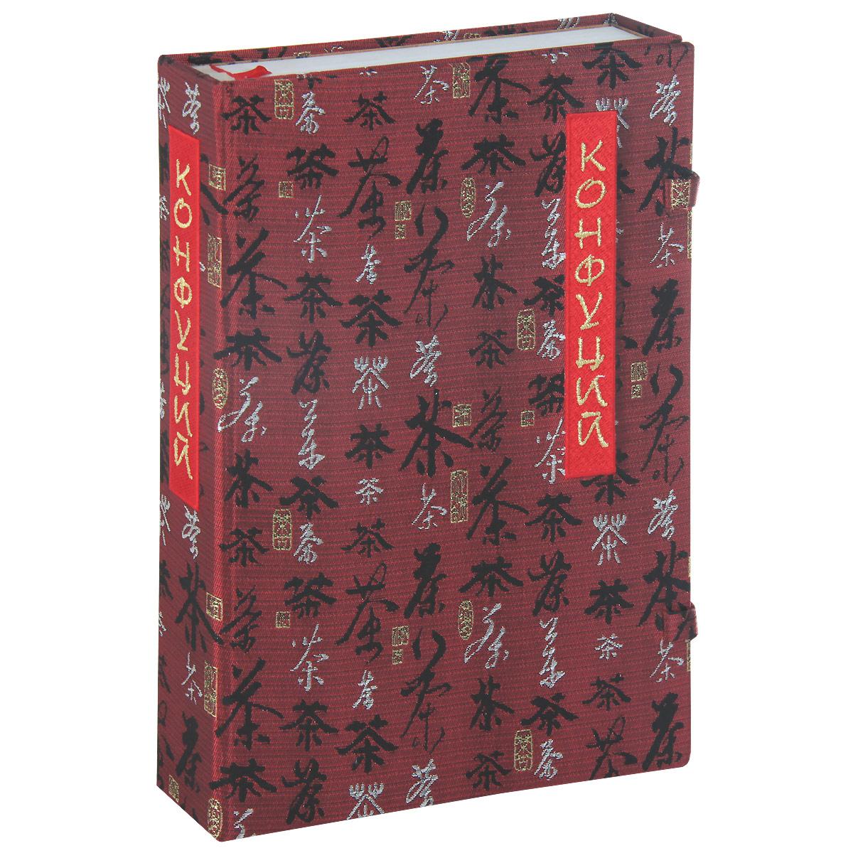 Конфуций Конфуций. Беседы и суждения (эксклюзивное подарочное издание) алексей именная книга эксклюзивное подарочное издание
