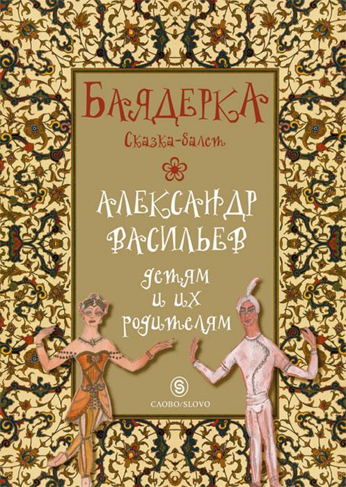 Александр Васильев Баядерка одежда для балета sansha lg14