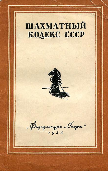 Шахматный Кодекс СССР шахматный решебник книга а мат в 1 ход