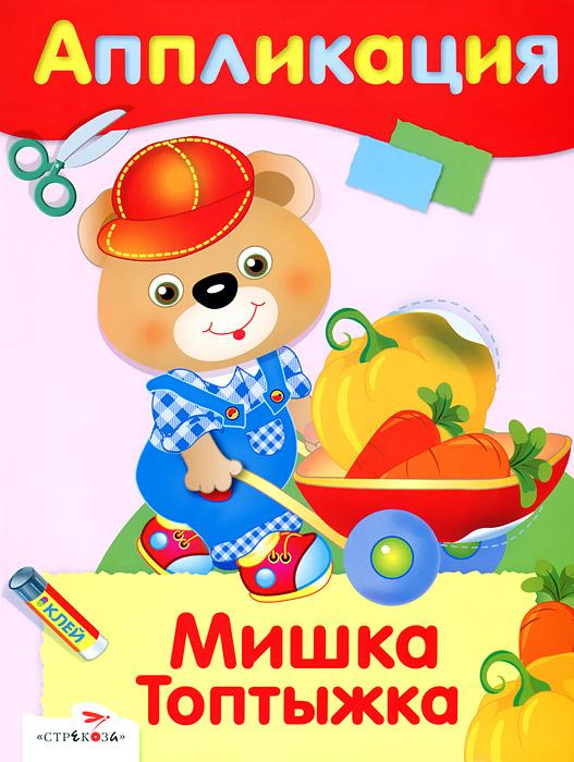 Д. Куликовский Аппликация. Мишка Топтыжка селиверстова д пер вежливый мишка