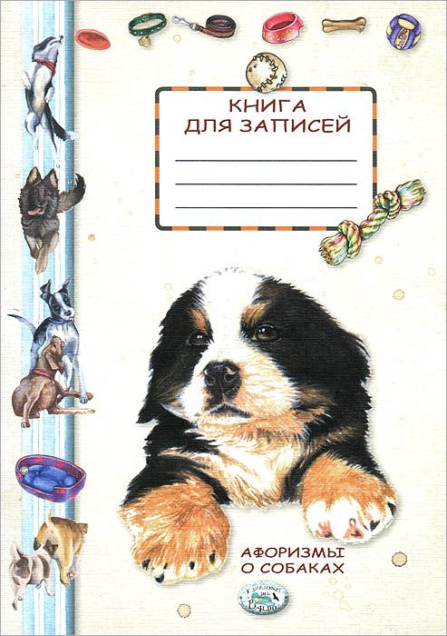 Афоризмы о собаках. Книга для записей иллюстрированная книга о собаках