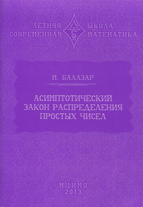 М. Балазар Асимптотический закон распределения простых чисел прахар к распределение простых чисел