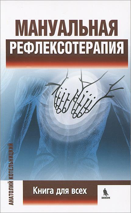 Мануальная рефлексотерапия. Анатолий Котельницкий