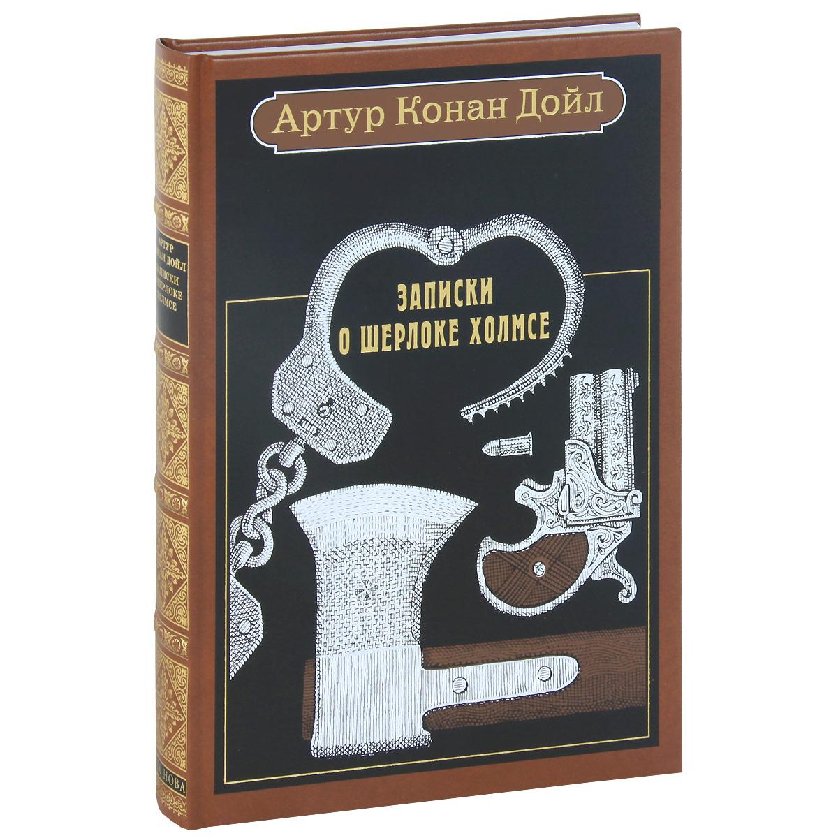 Артур Конан Дойл Записки о Шерлоке Холмсе (подарочное издание) эксмо записки о шерлоке холмсе