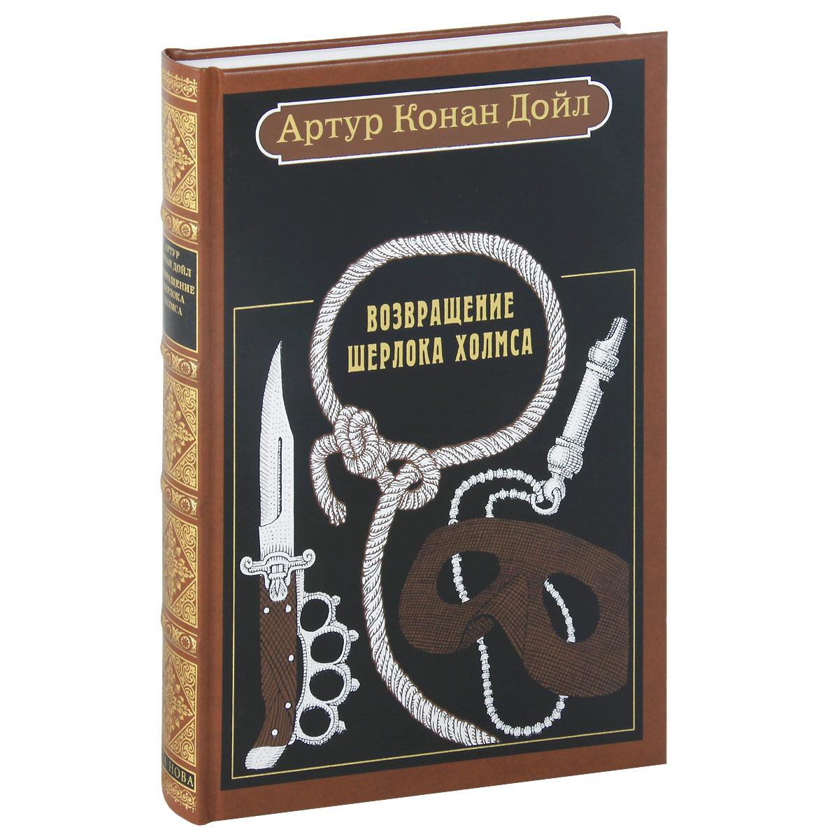 Артур Конан Дойл Возвращение Шерлока Холмса (подарочное издание) артур конан дойл возвращение шерлока холмса книга для чтения на английском языке