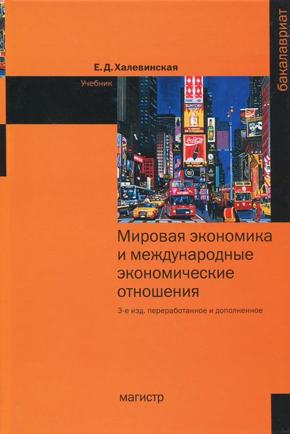 цена на Е. Д. Халевинская Мировая экономика и международные экономические отношения