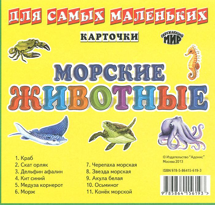 Морские животные (набор из 11 карточек)
