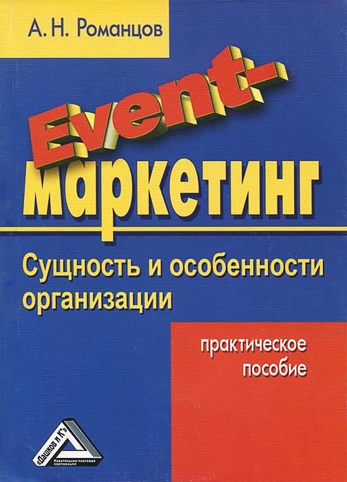 Event-маркетинг. Сущность и особенности организации