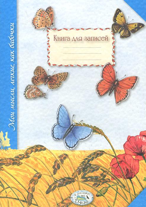 Мои мысли, легкие, как бабочки. Книга для записей книга для записей с практическими упражнениями для здорового позвоночника
