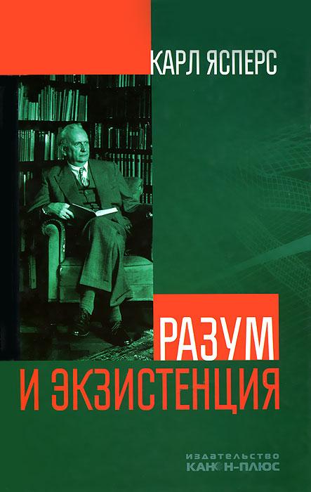 Карл Ясперс Разум и экзистенция программируем коллективный разум