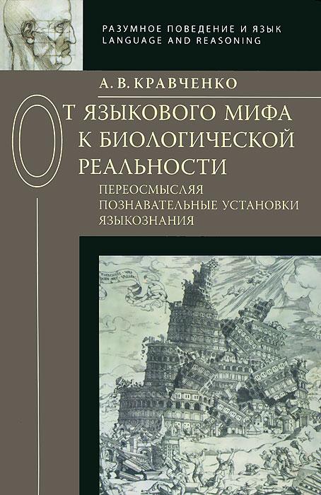 А. В. Кравченко От языкового мифа к биологической реальности история науки о языке учебник