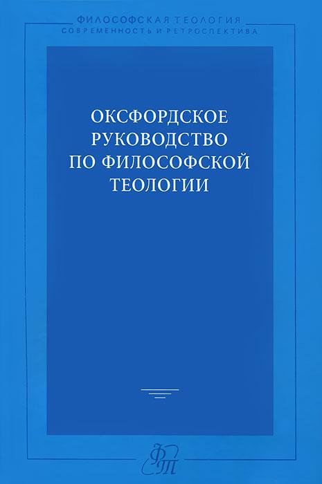 Томас П. Флинт,Майкл Рей Оксфордское руководство по философской теологии почему наука не отрицает существование бога
